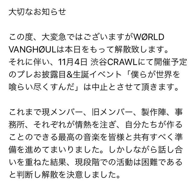 WORLDVANGHOUL アイドル ラウド 解散に関連した画像-03