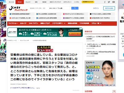 政府 分科会 尾身会長 菅義偉 総理 官邸 忖度 新型コロナ GoToに関連した画像-02