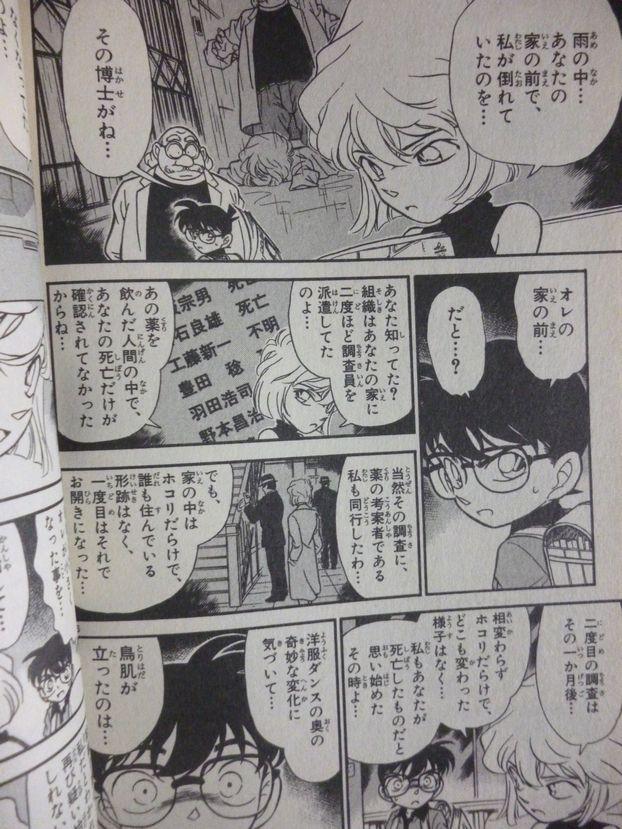 名探偵コナン コナン 19年 伏線 回収 青山剛昌に関連した画像-02