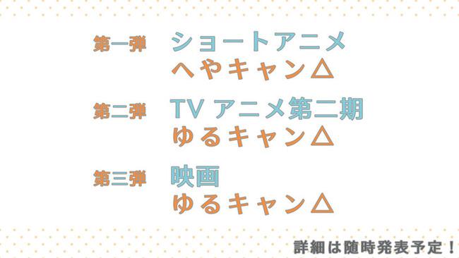 ゆるキャン 劇場アニメ 映画 ショートアニメ へやキャンに関連した画像-03