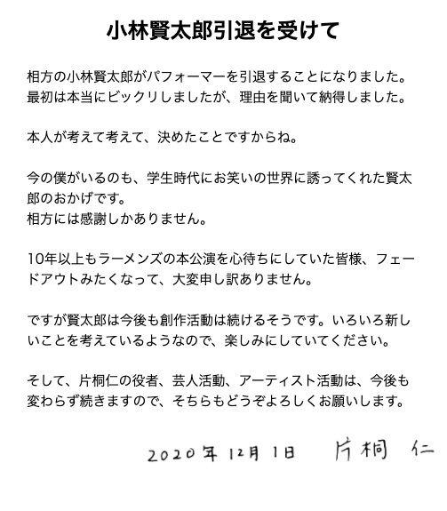 ラーメンズ 小林賢太郎 片桐仁に関連した画像-03