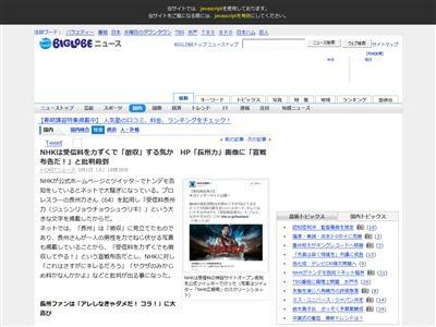NHK 受信料 長州力 NHK広報局 徴収 ツイッター 批判 炎上に関連した画像-02