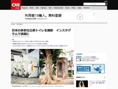 日本 公衆トイレ 多彩に関連した画像-02