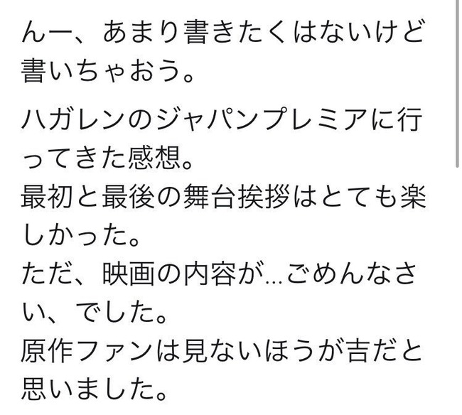 鋼の錬金術師 実写 映画 批判 号泣に関連した画像-02