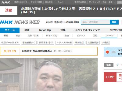 大相撲 横綱 日馬富士 引退 貴ノ岩 暴行事件に関連した画像-02
