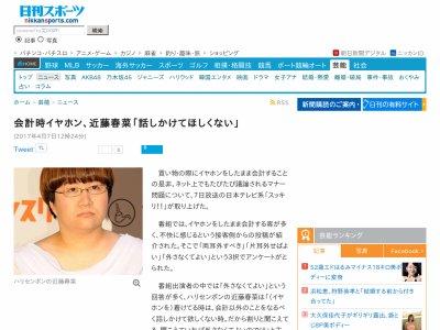 イヤホン 会計 近藤春菜に関連した画像-02