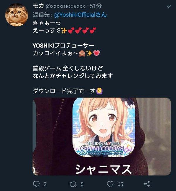 アイドルマスター シャイニーカラーズ シャニマス CM YOSHIKIに関連した画像-04