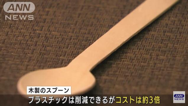 ナチュラルローソン プラスチック スプーン 木製 プラ削減 コンビニに関連した画像-06