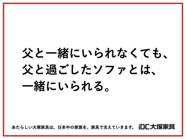 大塚家具 キャッチコピー 親子喧嘩 社長 秀逸に関連した画像-05