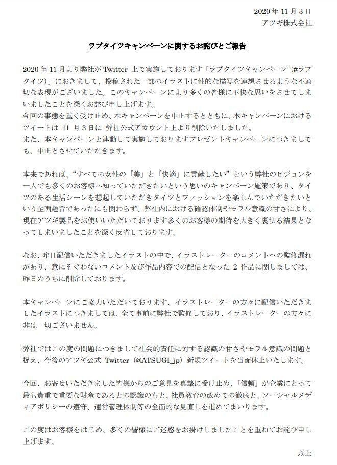 ラブタイツ アツギ 炎上 フェミニスト タイツの日 ツイッター 性的搾取 タイツ 謝罪に関連した画像-02