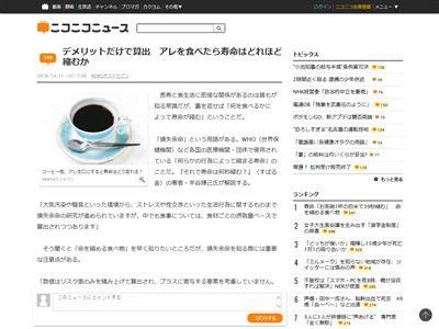 茶碗 ご飯 白米 寿命 ヒ素 損失余命に関連した画像-02