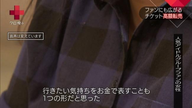 転売ヤー チケットキャンプ 転売屋 クロ現 クローズアップ現代+ NHKに関連した画像-35