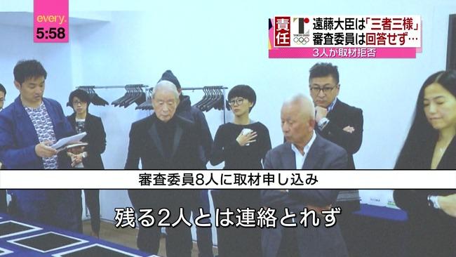 東京五輪エンブレム 佐野研二郎 審査委員に関連した画像-03