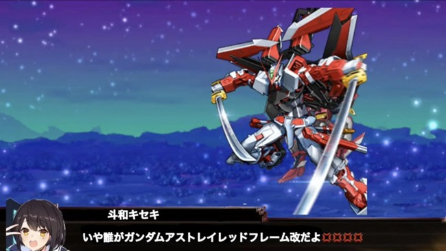 斗和キセキ Vtuber ガンダムアストレイレッドフレーム改に関連した画像-23