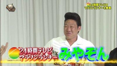 24時間テレビ 日本テレビ マラソン トライアスロン みやぞんに関連した画像-01