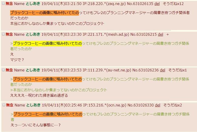 けものフレンズ2 岩田俊彦 細谷P 炎上に関連した画像-07