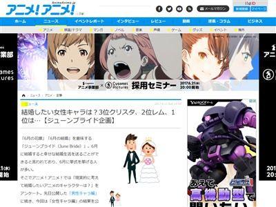女性 アニメ キャラ ランキング 結婚 レム クリスタ 結城明日奈 ジューンブライドに関連した画像-02