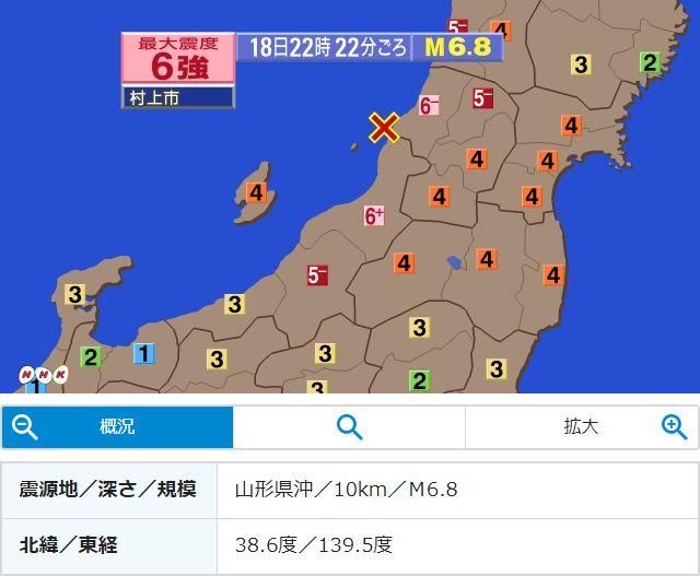 地震 山形 新潟 津波に関連した画像-02