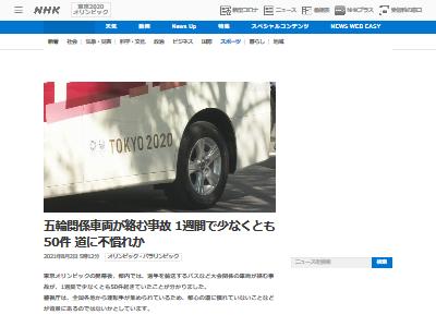 東京五輪 五輪関係車両 事故 1週間 50件 発生 当て逃げに関連した画像-02