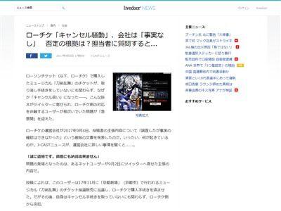 ローチケ キャンセル 騒動 否定 嘘 事実 ローソン チケットに関連した画像-02