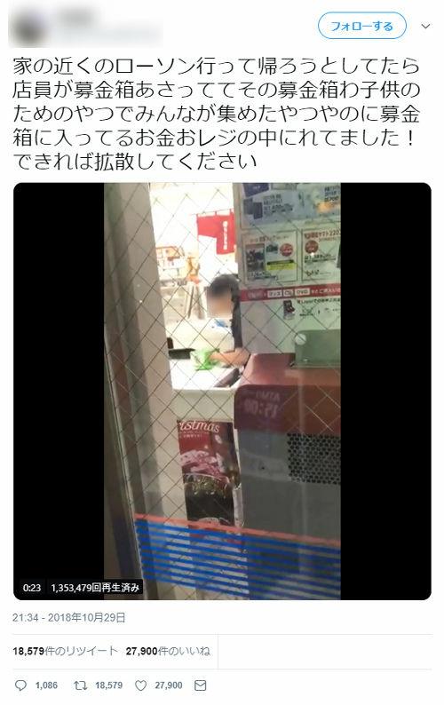 ローソン 募金箱 ツイート 通常業務 コンビニ店員に関連した画像-03