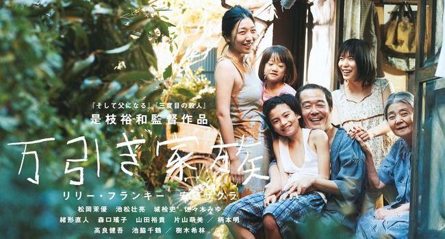 万引き家族 中国 大ヒットに関連した画像-01