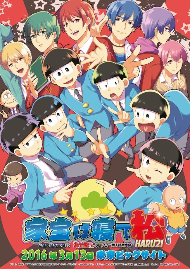 おそ松さん オンリーイベント 春コミ コミケ 東京ビッグサイトに関連した画像-03