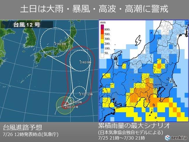 台風12号 進路 天気予報に関連した画像-03