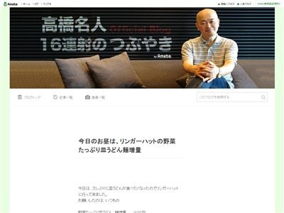 高橋名人 リンガーハットに関連した画像-02