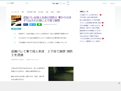 愛知県消防士盗撮土下座に関連した画像-02