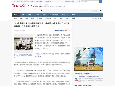 兵庫コロナ個人情報FAX流出に関連した画像-02