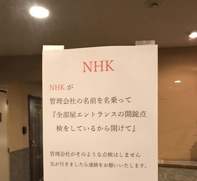 NHK 集金 マンション 開錠点検 管理会社 偽るに関連した画像-02