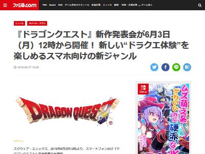 ドラゴンクエスト 新作発表会 スマホゲームに関連した画像-02