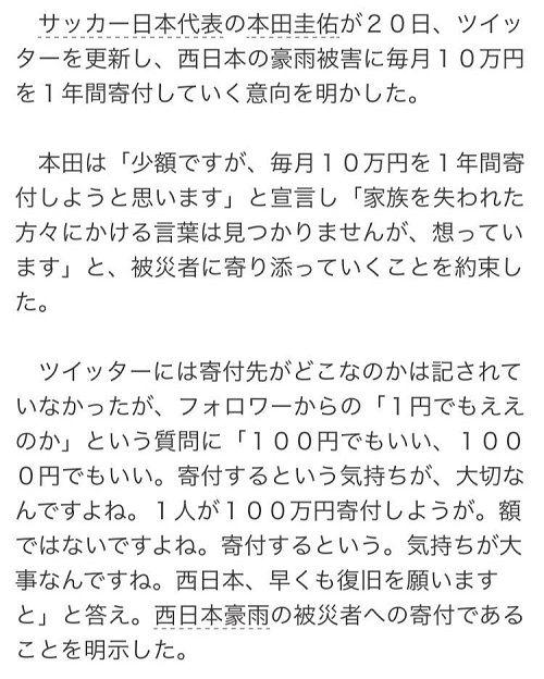 本田圭佑bot掲載に関連した画像-04