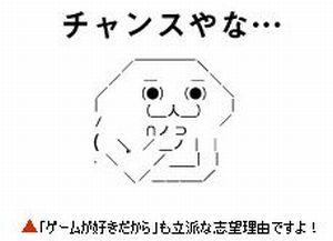 暴走 ゲーム会社 トライエース 求人 リクナビNEXT 修正 やる夫 まとめブログ に関連した画像-01