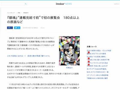 銀魂 展示会 展覧会に関連した画像-02