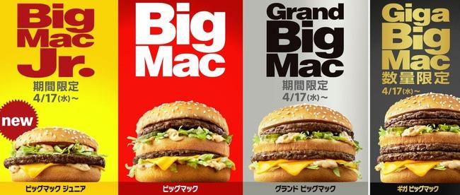 ビッグマック マクドナルド ジュニア 日本初に関連した画像-01