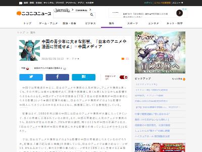 日本アニメ警戒中国メディアに関連した画像-02