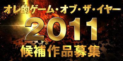 GOTY2011記事用
