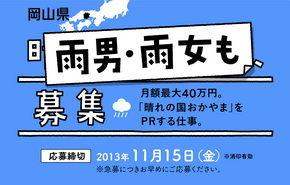 wk_131112okayama02