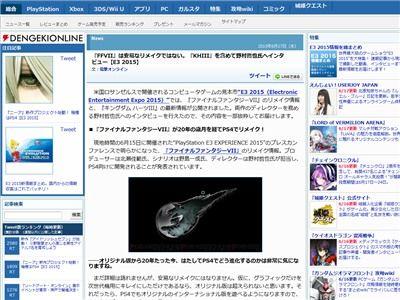 ファイナルファンタジー7 FF7 リメイクに関連した画像-02