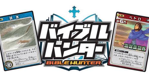 biblehunter