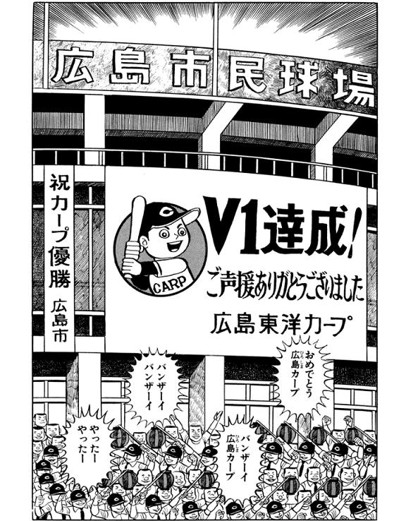 広島カープ 25年ぶり 優勝 優勝セール 広島市 フリー 無料に関連した画像-10