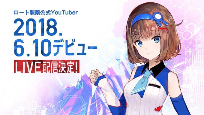 ロート製薬 バーチャルYouTuber 企業系VTuber 根羽清ココロに関連した画像-01