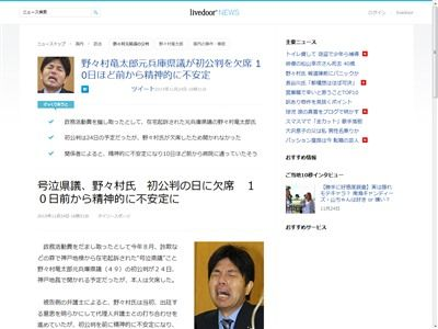 野々村竜太郎 野々村議員 初公判 欠席 精神に関連した画像-02