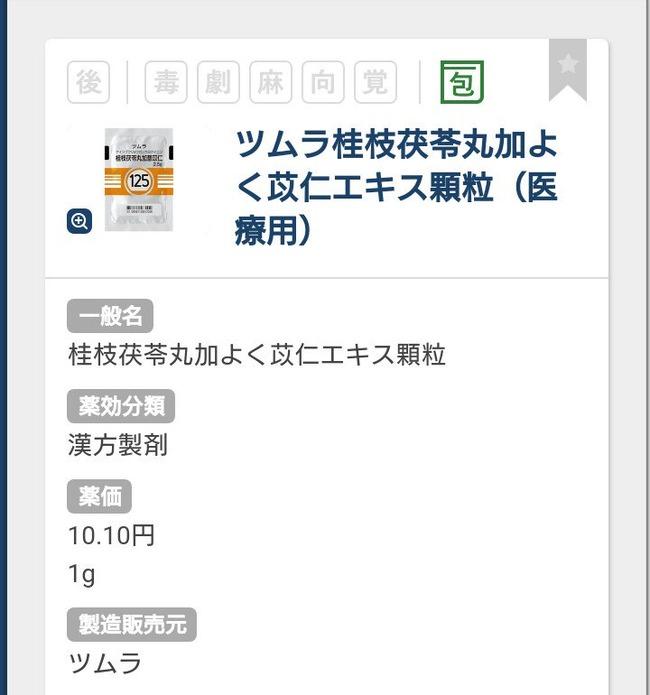マタニティ 妊婦 爽健美茶 ハトムギ 妊娠 流産に関連した画像-04