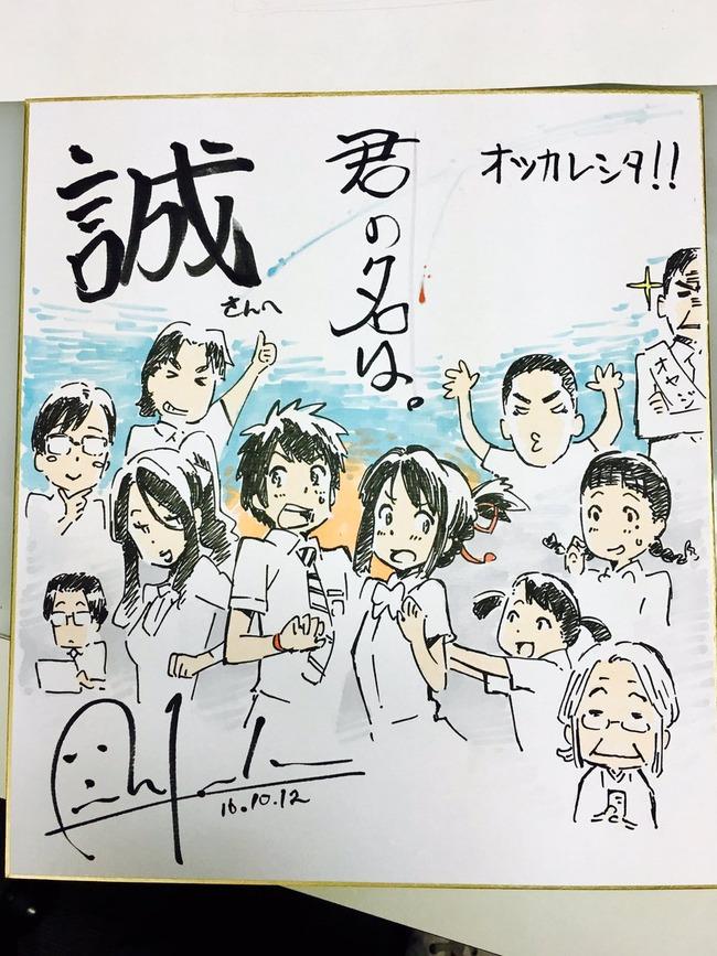 150億 君の名は。 打ち上げ パーティー 新海誠 1万円 商品券 おみやげに関連した画像-03