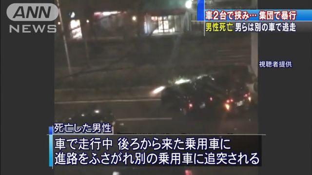 車 無理やり停車 殺人事件に関連した画像-04