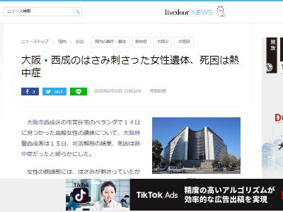 大阪府警西成署 74歳 女性 死亡 頭部 ハサミ 熱中症に関連した画像-02
