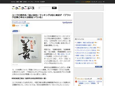 ユニクロ 柳井正 社長 ブラック企業 ランキング ファーストリテイリングに関連した画像-02